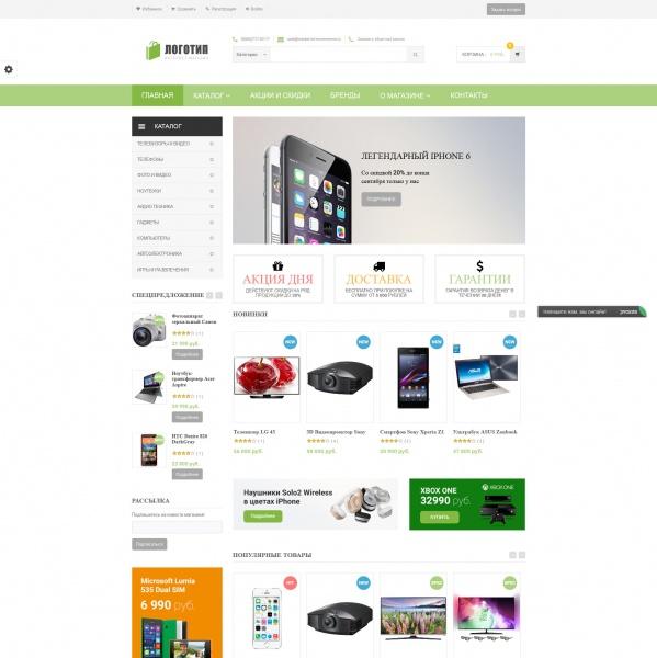 748cfb54f734c E-market: Адаптивный интернет-магазин